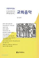 교양으로 읽는 교회음악