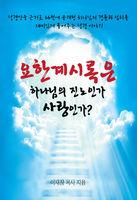 요한계시록은 하나님의 진노인가 사랑인가?