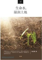 생명수, 습윤토지 (생명수, 땅을 적시다 중국어판)