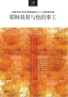 예수 그리스도와 사역들 (중국어판)