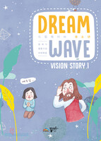 DREAM WAVE  (청소년부) - VISION STORY 1 - 창세기·열왕기상·마태복음