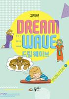 DREAM WAVE  (고학년부) - VISION STORY 1- 창세기·열왕기상·마태복음