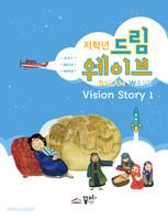 DREAM WAVE  (저학년부) - VISION STORY 1 - 창세기·열왕기상·마태복음