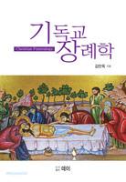 기독교 장례학