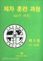 제자 훈련 과정 제3권 (64주 과정)★