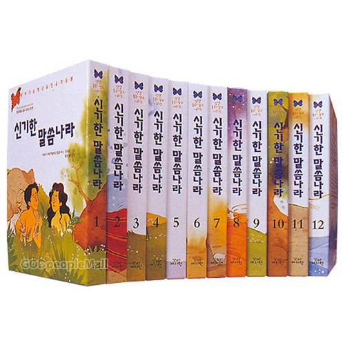 신기한 말씀나라 - 성경동화 설교 시리즈 전집(전12권)