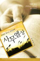박희천 목사의 성경 강해 사무엘상