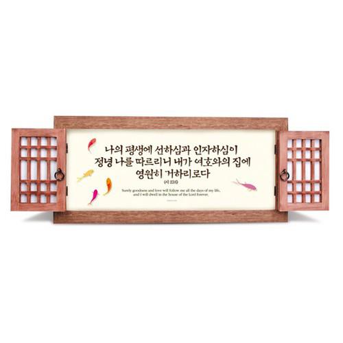 문살 액자 - (중4) 나의 평생에 / 55000