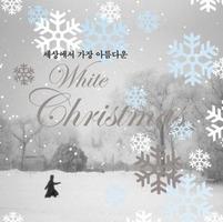 세상에서 가장 아름다운 화이트 크리스마스 (CD)