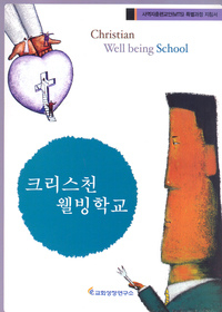 크리스천 웰빙학교 - 사역자훈련교안(MTS)특별과정 지침서
