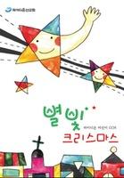 파이디온 어린이 CCM - 별빛 크리스마스 (DVD)