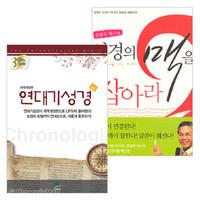 연대기 성경(검정)   성경의 맥을 잡아라 세트 (전2권)