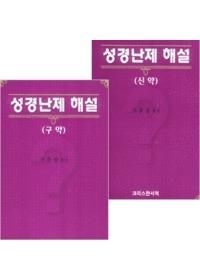 성경난제해설 신구약 세트 (전2권)