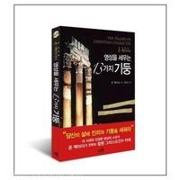 영성을 세우는 13가지 기둥