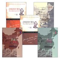 근대 중국의 형성 시리즈 세트(전5권)