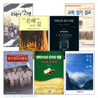 허순길 교수 저서 세트 (전8권)