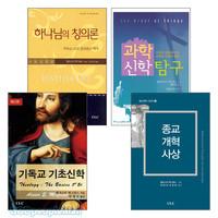 CLC 알리스터 맥그래스 저서 세트(전4권)