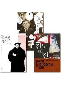 홍성사의 소설로 읽는 인물 세트(전3권)
