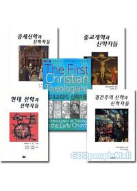 각 시대의 신학과 신학자들 시리즈 세트(전5권)