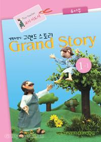 그랜드 스토리 유아부 1-1 (교사용) : 장로교 고신 공과