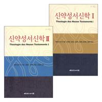 신약성서신학 세트(전2권)