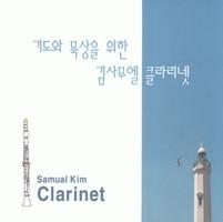 기도와 묵상을 위한 김사무엘 클라리넷 (CD)