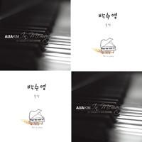 2011년에 출시된 여성 피아니스트(박수영, 김애자) 음반 세트