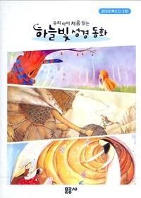 하늘빛 성경 동화 전집 오디오북 (3CD)