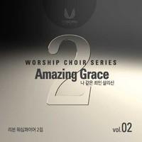 리본 워십콰이어 2집 - 나 같은 죄인 살리신 (CD)
