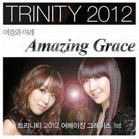 트리니티 2012 - 어메이징 그레이스 (CD)