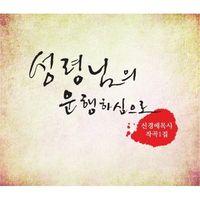 신경애 목사 작곡1집 - 성령님의 운행하심으로 (CD)