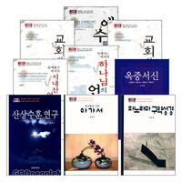 송영찬 목사 저서 세트(전9권)