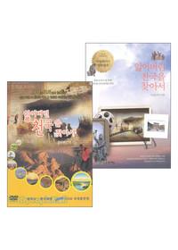 잃어버린 천국을 찾아서 도서+DVD세트 (책1권+DVD1장)