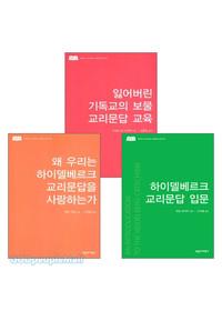 개혁주의 신앙고백과 교리문답 시리즈 세트(전3권)