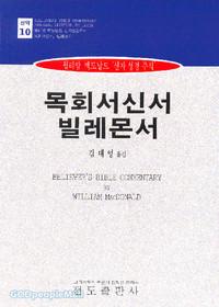 신자성경주석 - 목회서신서,빌레몬서 (신약10)