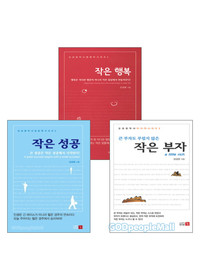 김성광박사의 작은 시리즈 세트(전3권)