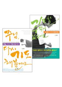 김현미 저서 세트 (전2권)