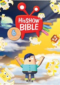 히즈쇼 바이블 6 - 야곱 이야기 (DVD)