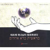 피아니스트 이권희 - 천지창조 (CD)