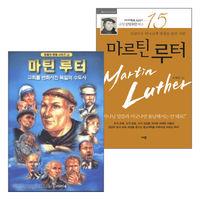 마르틴 루터 - 부모와 어린이가 함께 읽는 위인 세트(전2권)
