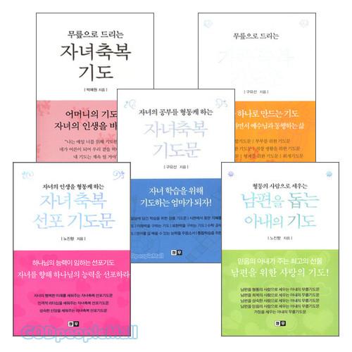자녀와 가정을 위한 기도 시리즈 세트 (전5권)