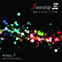 Jworship 3집 - 주님이 주신 일본의 부흥노래 (CD) - 한국어버전