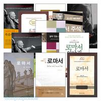 로마서 연구 관련 2014년 출간(개정)도서 세트(전14권)