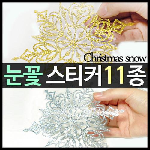[겨울 크리스마스 눈꽃 데코 스티커] 반짝이 화이트,실버,골드,홀로그램, 대형 눈결정체