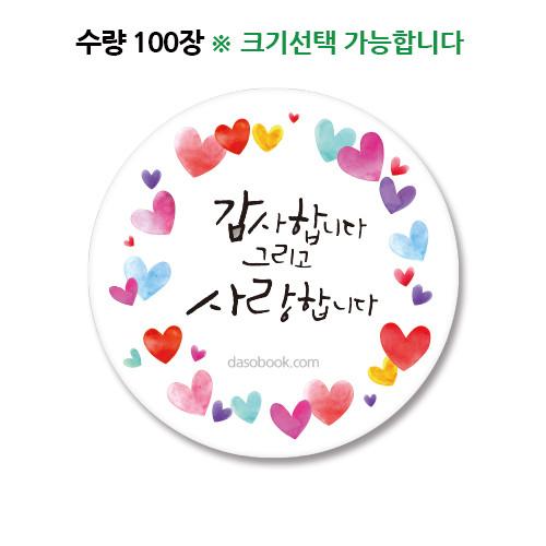 감사스티커-021  ( 수량_1000장 )