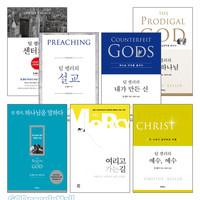 팀 켈러 2016~2017년 출간(개정) 도서 세트(전7권)