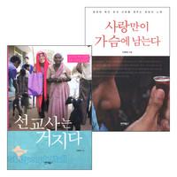 이옥희 선교사 저서 세트(전2권)