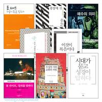 톰 라이트 2016~2018년 출간(개정)도서 세트(전9권)