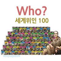 [다산어린이] 인물교양 학습만화 세계 위인전 who? 후 시리즈 100권 세트 (소프트커버)