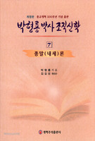 [개정판] 박형룡박사 조직신학 7 - 종말(내세)론 (양장)